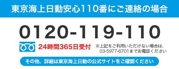 東京海上日動安心110番にご連絡の場合はこちら