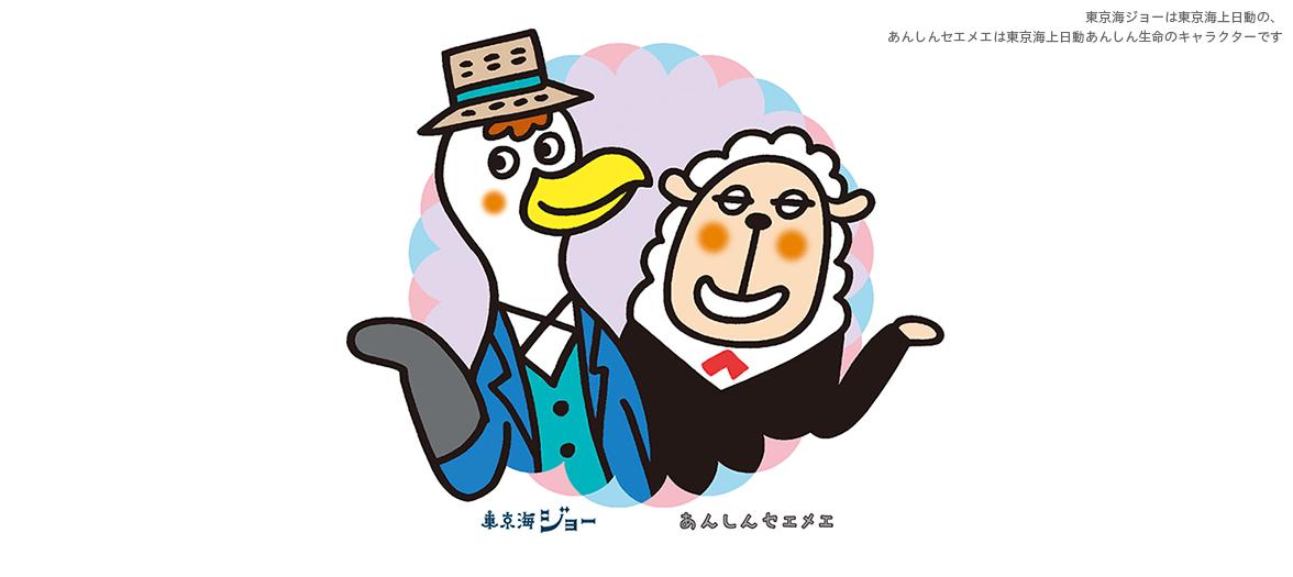 東京海ジョー&あんしんセエメエ