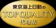 Top Quality 代理店
